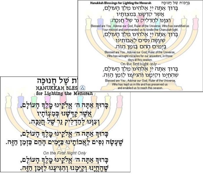 Hanukkah Brachot Card
