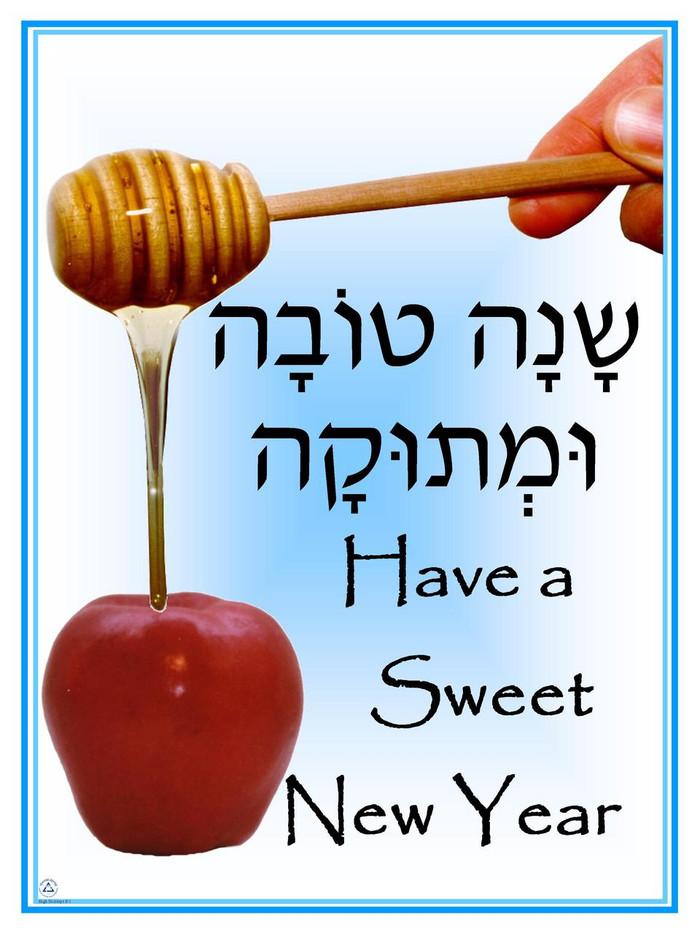 Shana Tova Poster