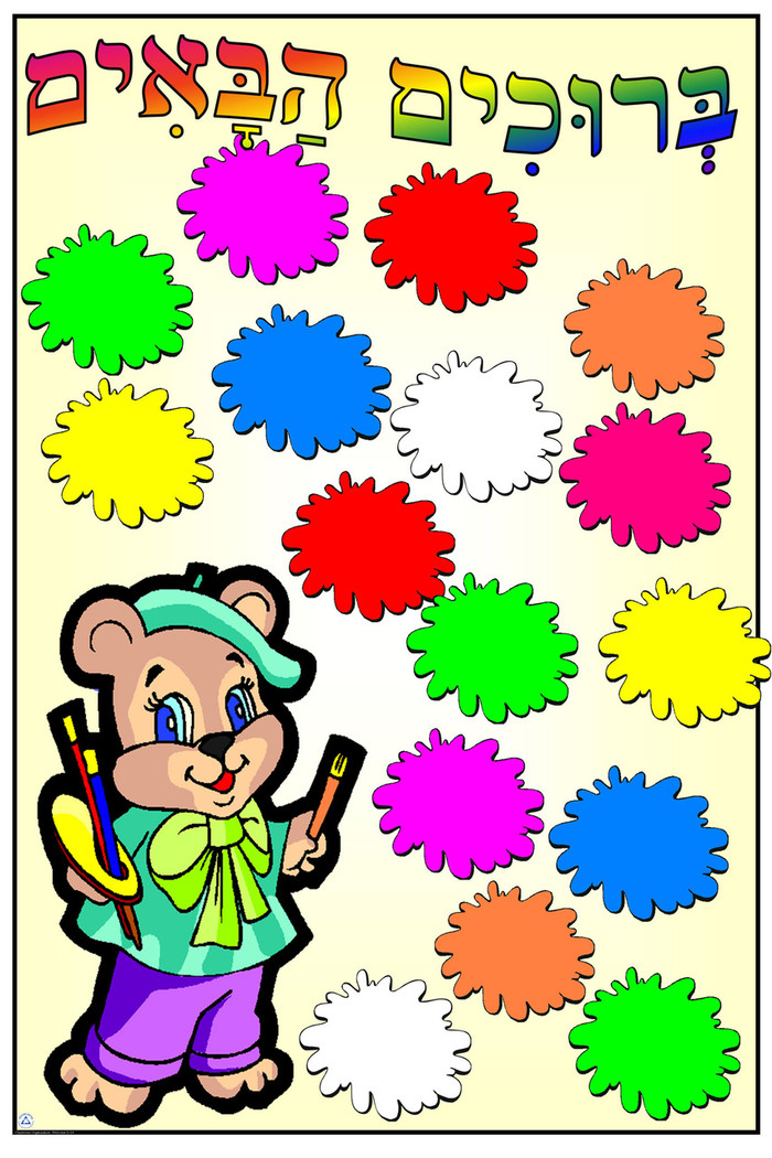 Artist Bear