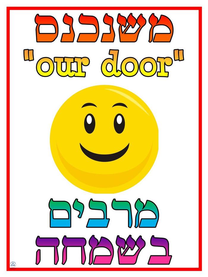 Our Door Poster