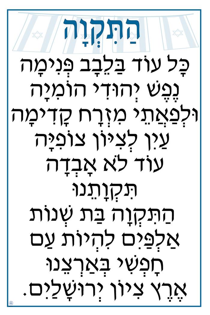 Hatikvah Poster