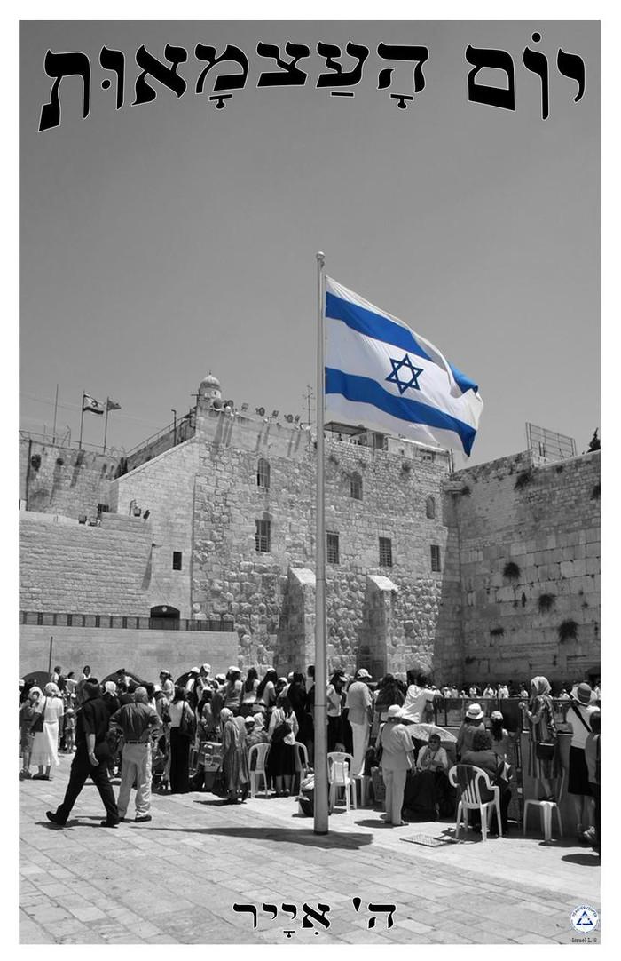 Yom HaAtzma-ut Poster