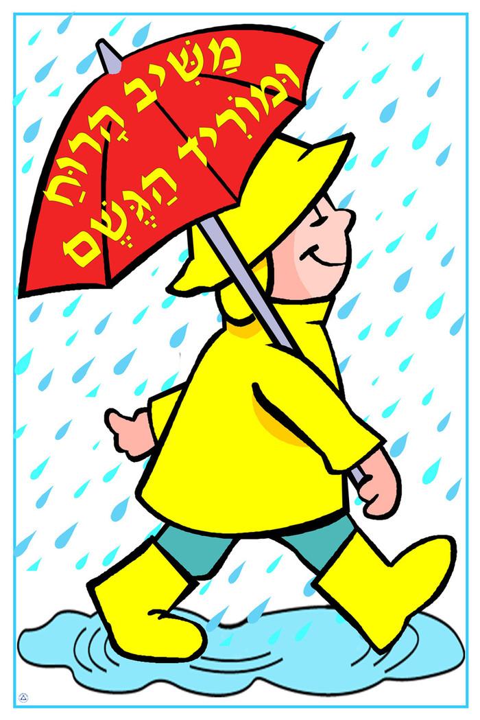 Cheshvan-Mashiv HaRuach Poster