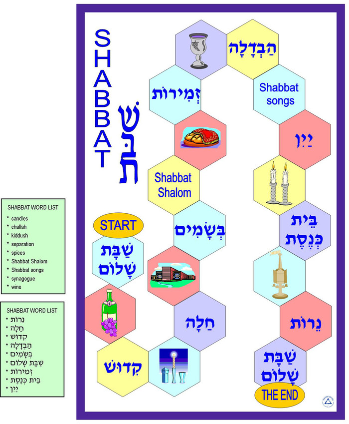 Shabbat Words