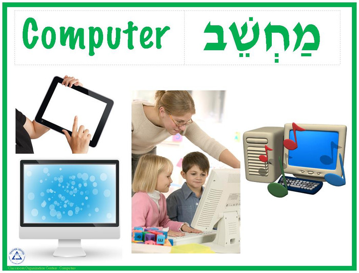 Center Sign, Computer