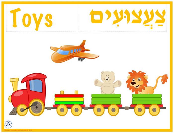 Center Sign, Toys