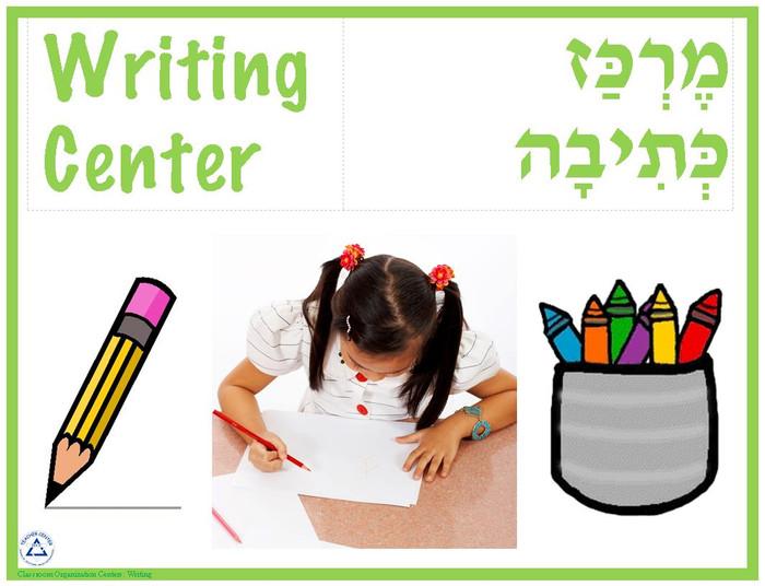 Center Sign, Writing