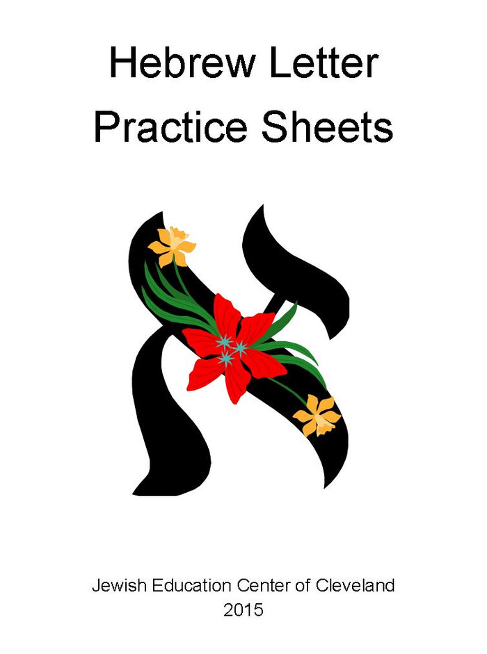 Hebrew Letter Practice Sheets