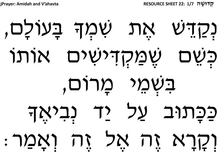 jPrayer: A Hebrew Curriculum on Sh'ma and Its Blessings