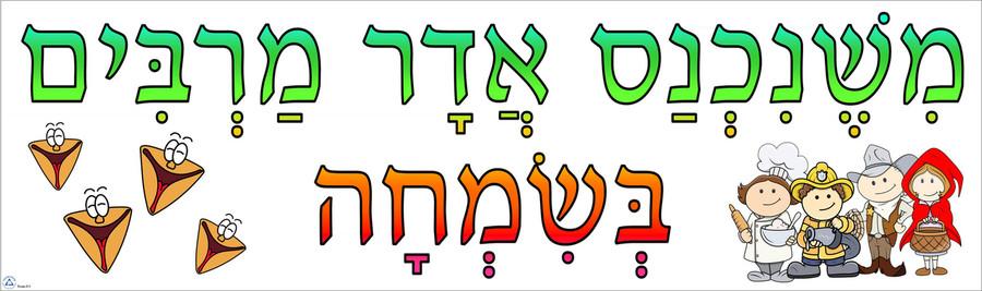 Mishenichnas Adar Banner 2