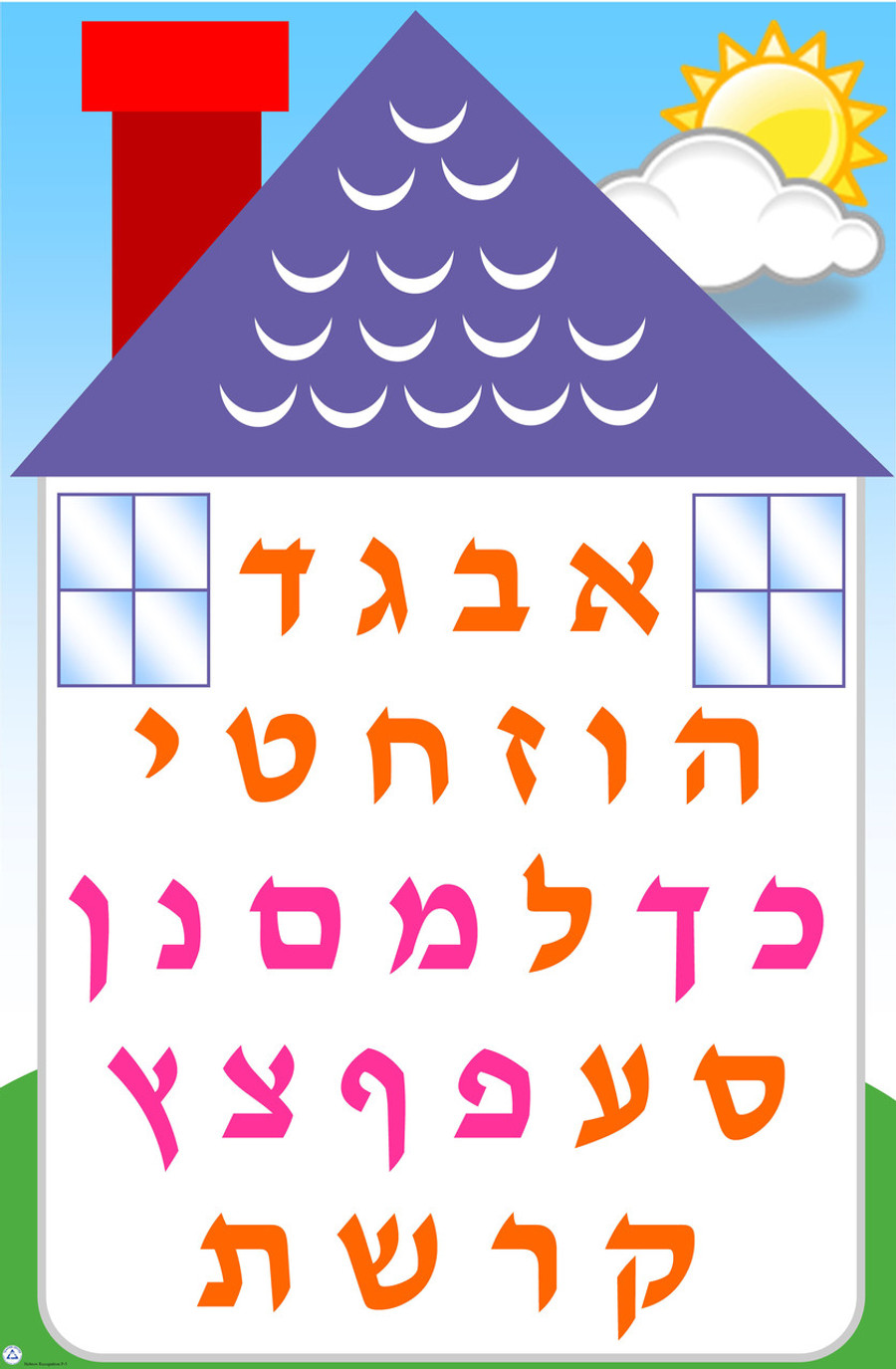 Alef Bet House Poster