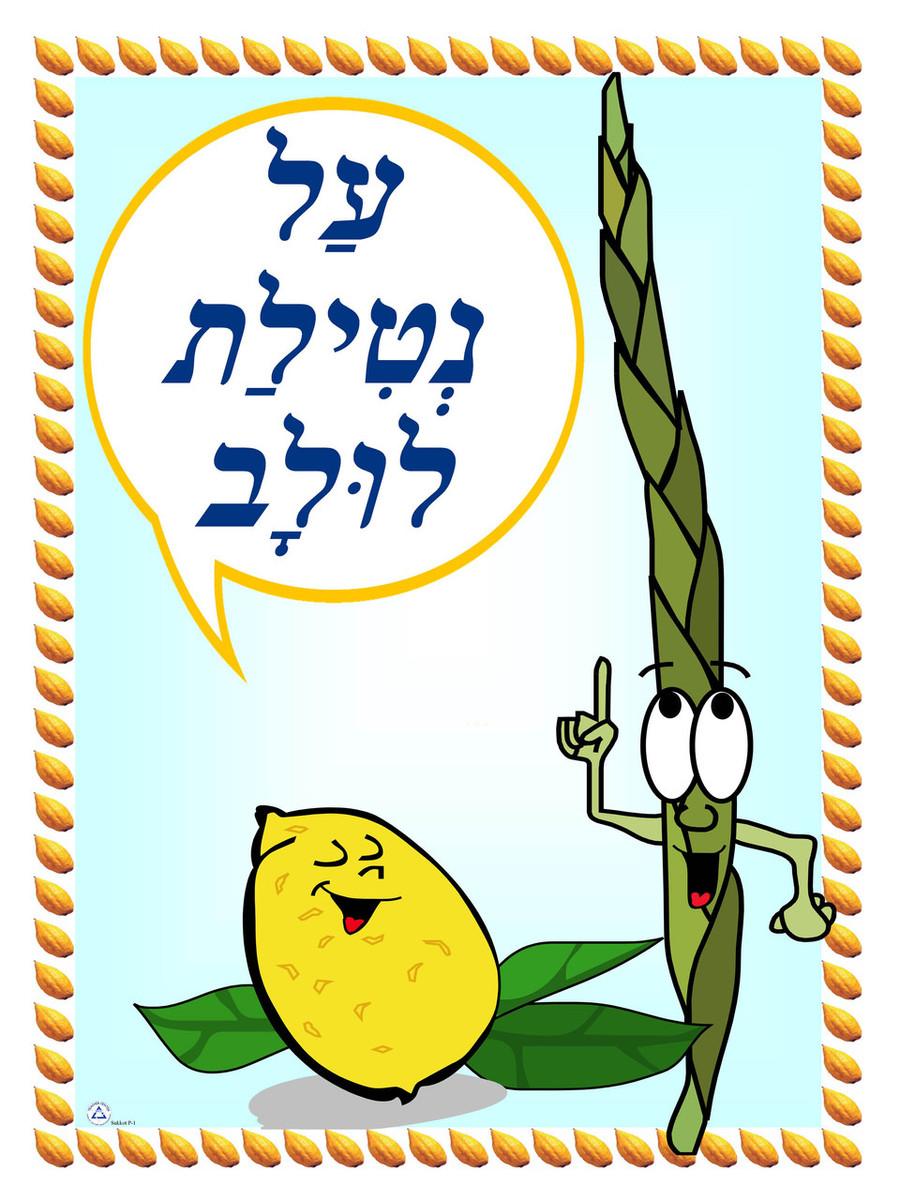Al Netilat Lulav Poster