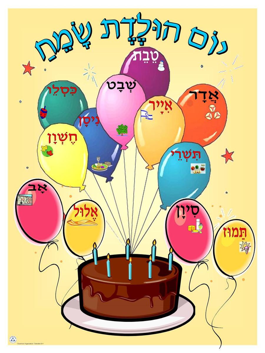 Yom Huledet Sameach Poster