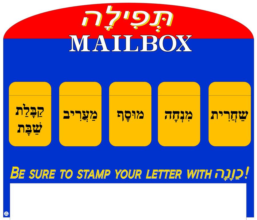Tefillah Mailbox