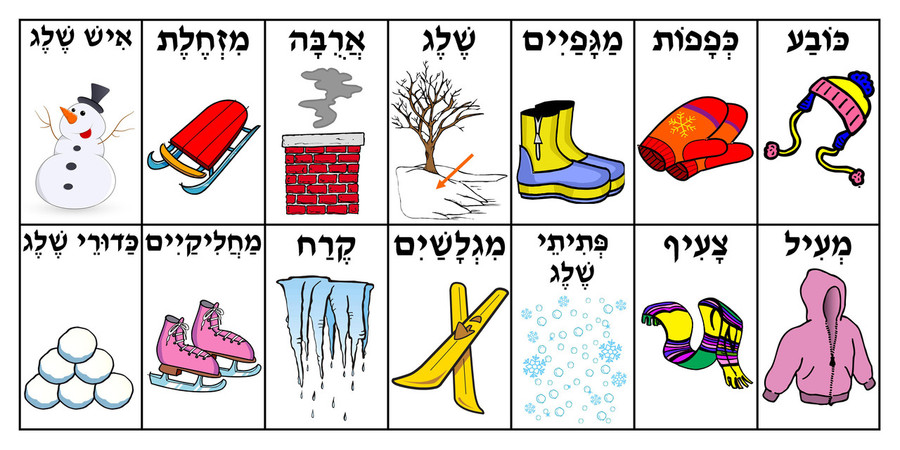 Hebrew Word Kit: WINTER
