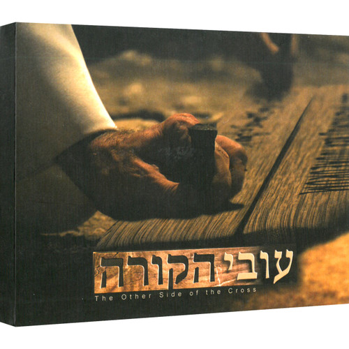 The paradigm uncensored part 1 4 dvd set jewish voice the other side of the cross dvd malvernweather Images