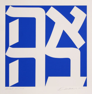 AHAVA BY ROBERT INDIANA