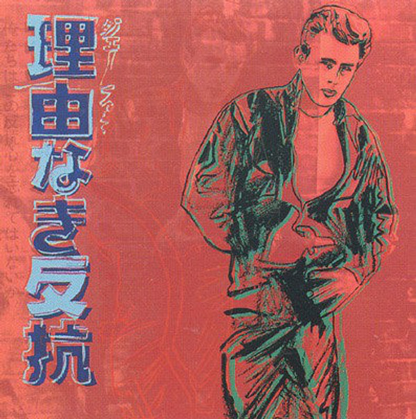 ADS: REBEL WITHOUT A CAUSE (JAMES DEAN) FS II.355 BY ANDY WARHOL