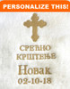 Embroidered Baptismal Towel (Bath Size): Serbian PERSONALIZED