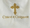 Embroidered Baptismal Towel (Bath Size): Спаси и Сохрани