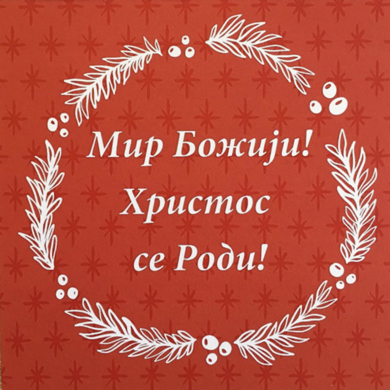Shop by category greeting cards christmas cards orthodoxgifts serbianenglish christmas card hristos se m4hsunfo