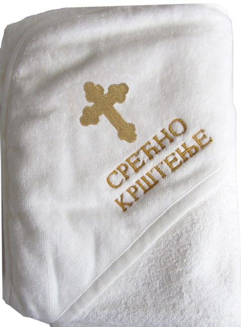 Embroidered Hooded Infant Baptismal Towel (Serbian)