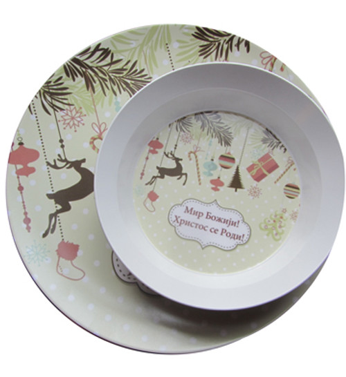 Serbian Christmas Greeting Plate & Bowl Set