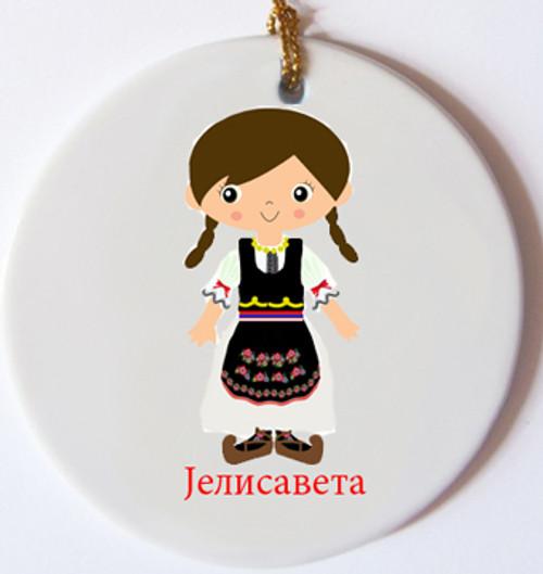 Personalized Ceramic Ornament: Serbian Girl Design- ANY LANGUAGE!
