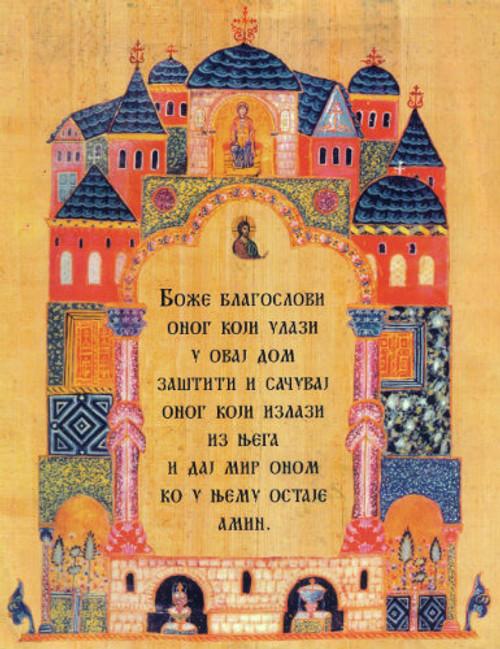 Bishop Nikolaj's Prayer for the Home Mounted Print