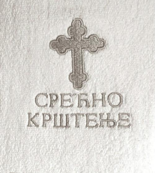 Embroidered Baptismal Towel (Bath Size): Serbian- Silver