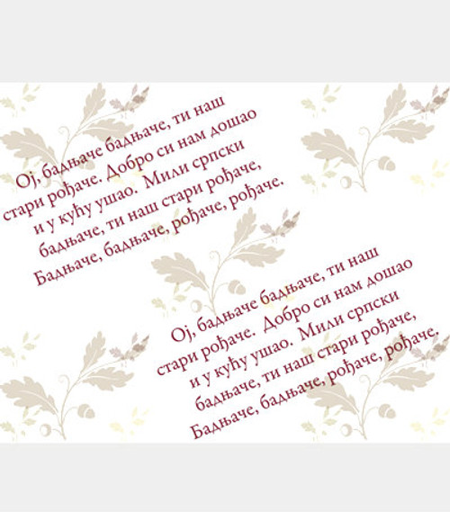 Premium Gift Wrap Paper: Oj Badnjace!