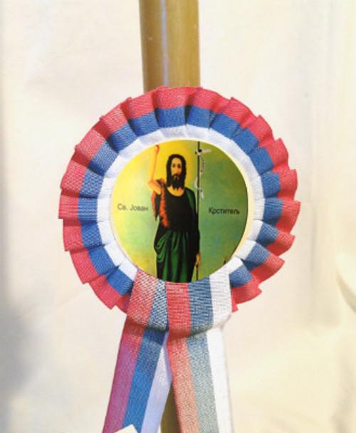 Serbian Slava Beeswax Candle with Medallion: Sveti Jovan