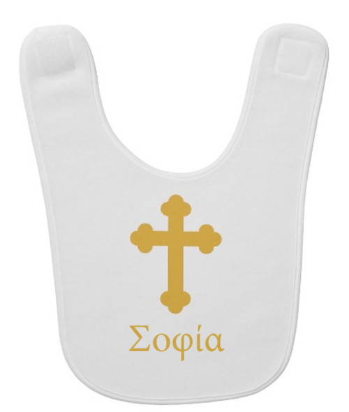 Personalized Baptism & Holy Communion Bib: Greek
