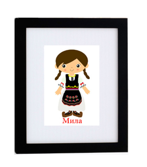Personalized Framed Print: Serbian Girl Dancer Design- ANY LANGUAGE!