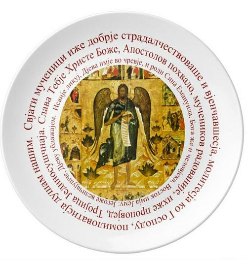 Porcelain Kolach Plate- Sveti Jovan (St. John the Baptist)