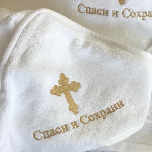 Embroidered Hooded Infant Baptismal Towel (Spasi i Sohrani)