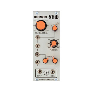 The Harvestman/INDUSTRIAL MUSIC ELECTRONICS  POLIVOKS VCF