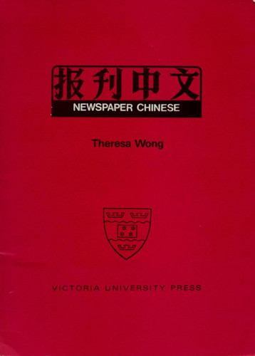 Newspaper Chinese