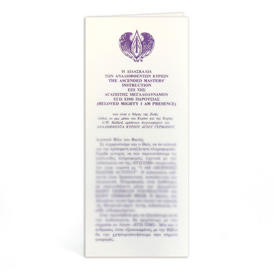 Ascended Master Instruction Greek -10 pk