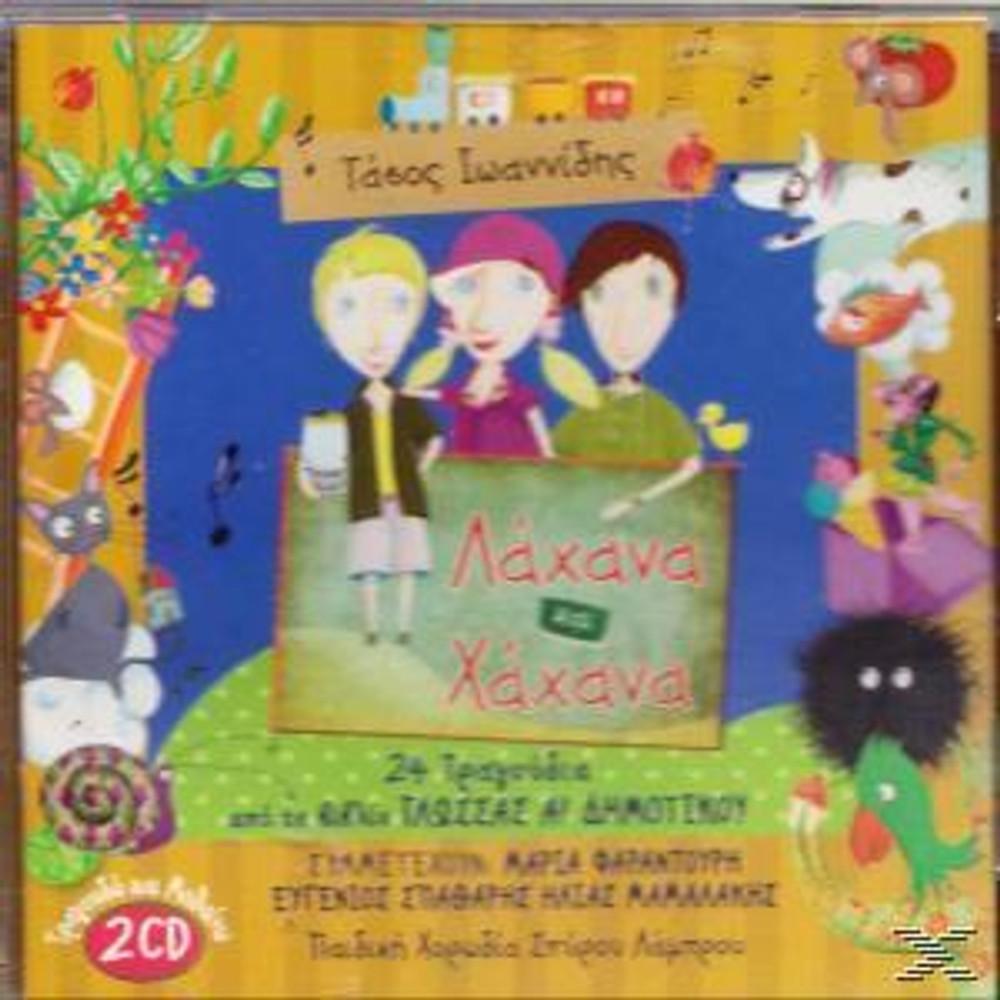 ΛΑΧΑΝΑ ΚΑΙ ΧΑΧΑΝΑ - Tasos Ioannidis Childrens CD