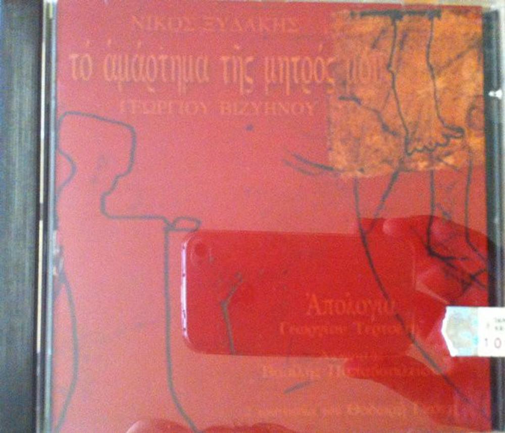 NIKOS XIDAKIS το αμ'αρτημα τηε Μητρός μου Γεώργιου Βιζηνού Poetry  CD