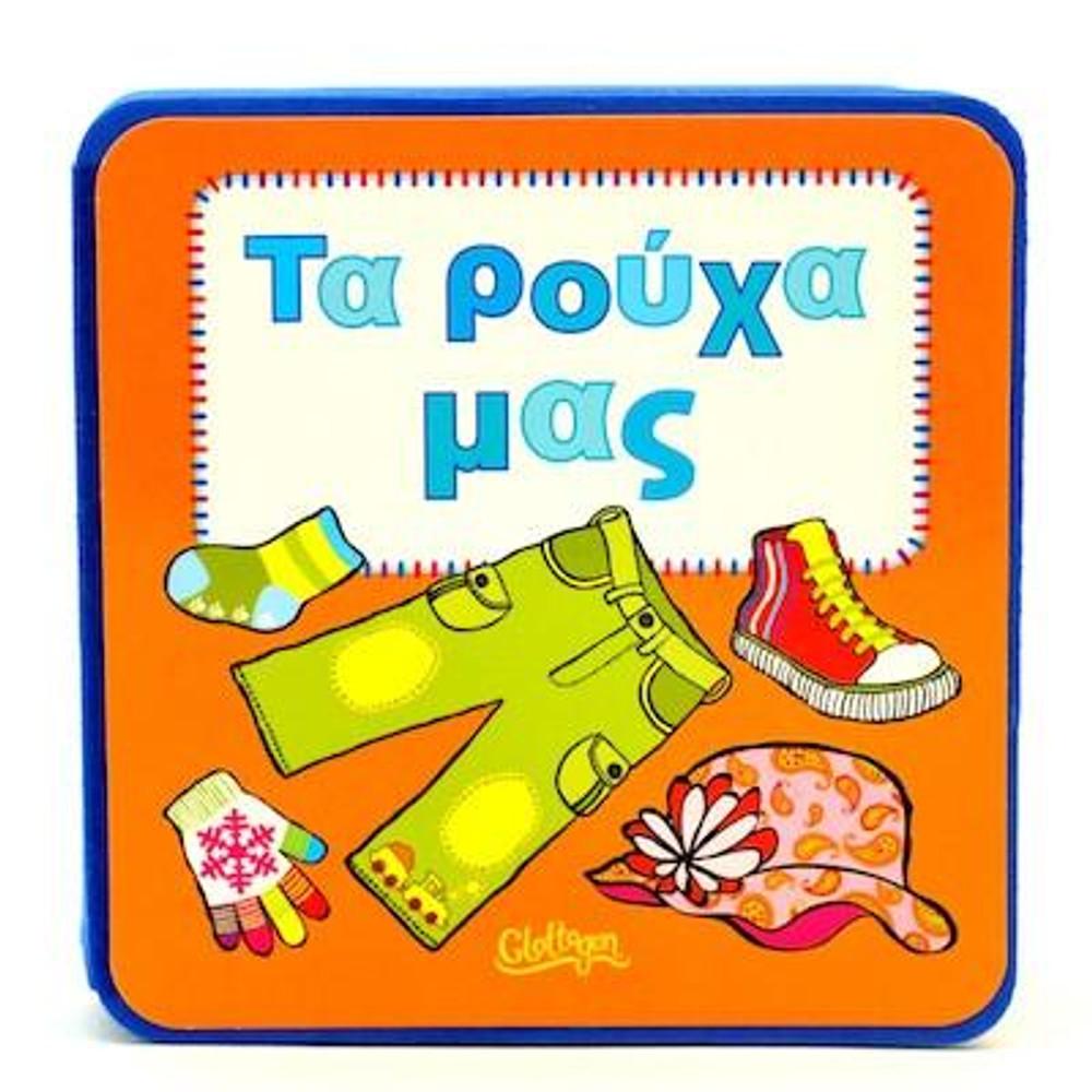 Τα ρούχα μας Our clothes Toddler book