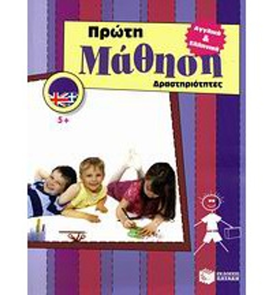 Acitivites in both Greek and english for young children 5+
