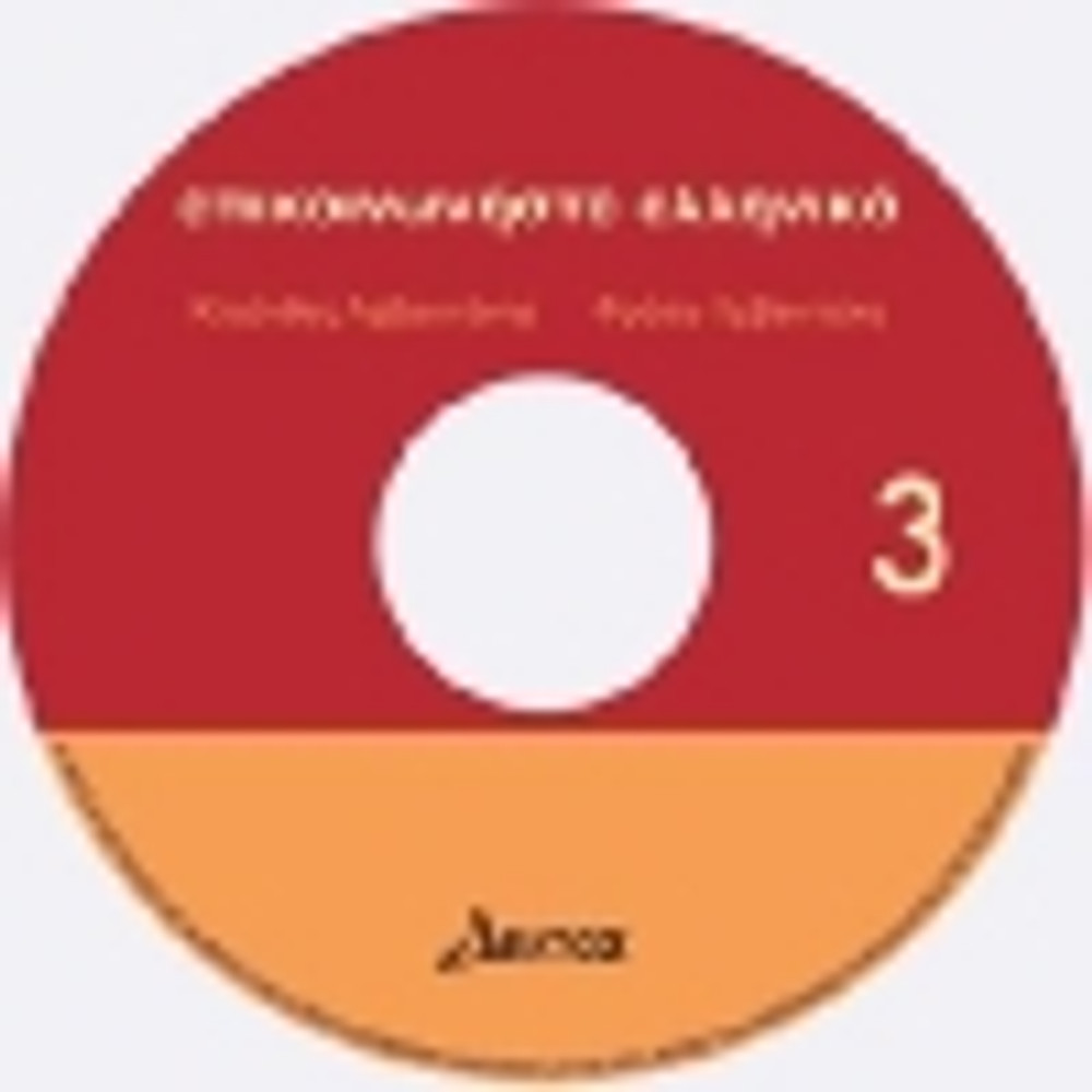 Audio CD with Listening exercises