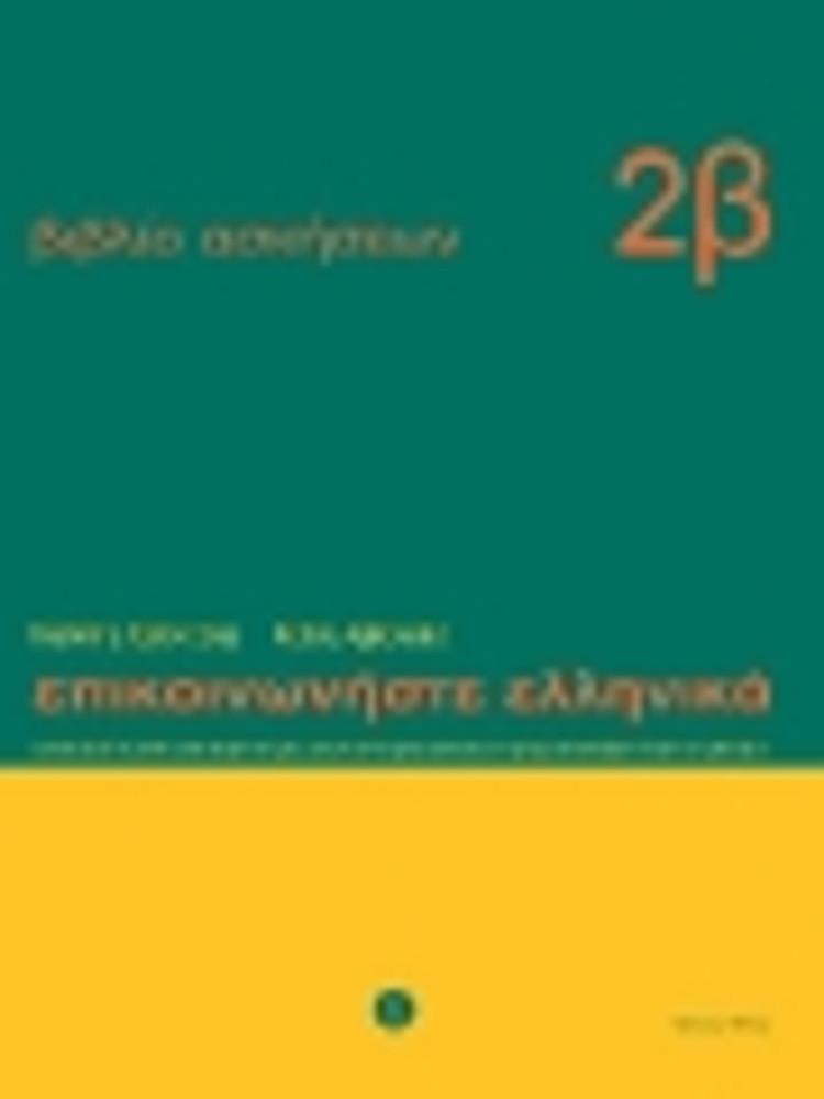 Workbook2b