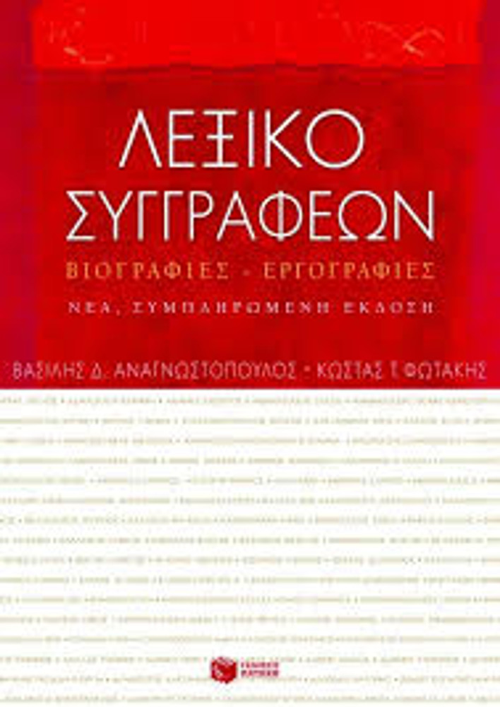All you need to find about Greek literary writers and their works