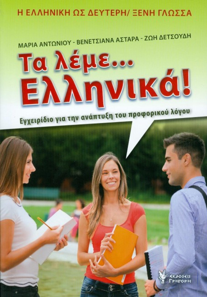 A great teaching resource for speaking skills for advanced beginners