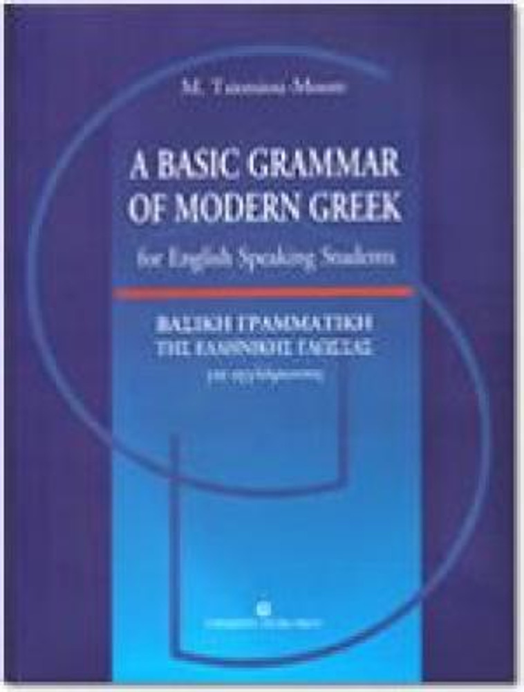 A popular Greek grammar for English speaking students