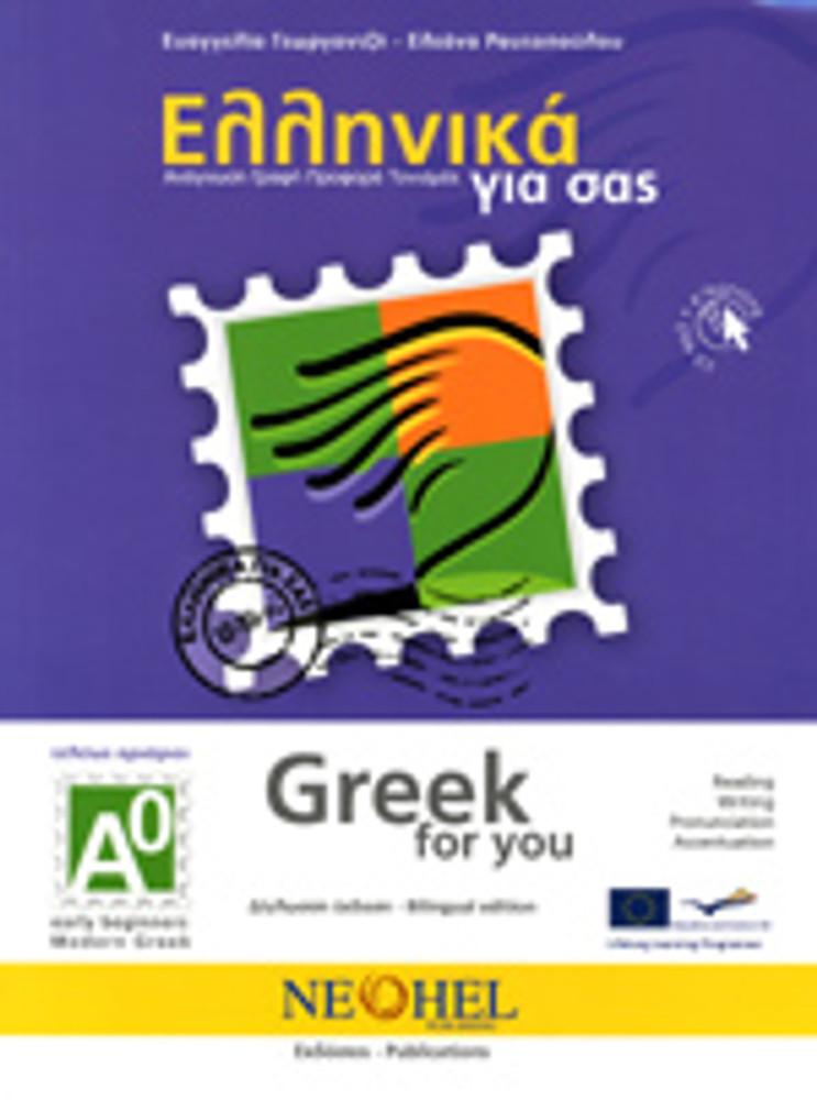 For beginners in Modern Greek