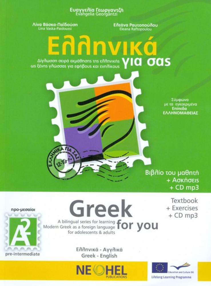 Level A2 Bilingual Text